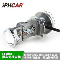 Buy cheap High Quality 1.5 inch Mini H4 Led Projector Lens High and Low Beam Led bi xenon H4 Headlight from wholesalers