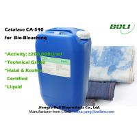 Wholesale Industrial Enzymes And Hydrogen Peroxide , Peroxidase Enzyme PH 5.5 To 7.0 from china suppliers