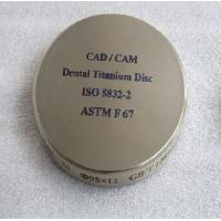 Wholesale CAD/CAM milling Titanium blanks for dental CAD/CAM milling Titanium Blocks For Denture(CAD from china suppliers