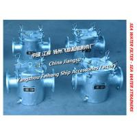 China Daily fresh water pump inlet suction filter / suction crude water filter AS100 CB/T497-2012 for sale