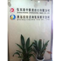 X Z Z Machinery Co.,Ltd