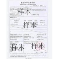 Wholesale Invitation Letter (No. 1) from china suppliers