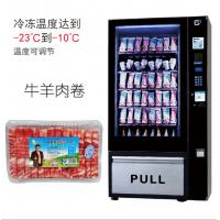 Wholesale IC Card Operated Snack Vending Machines Automatic Sell Frozen Food CE Certificate from china suppliers