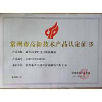 Changzhou Mingjie Building Material Equipment Manufacturing Co.,Ltd Certifications