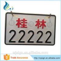 Wholesale Personalised Car Number Plates No Fading Waterproof Embossed Decoration from china suppliers