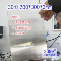 Wholesale Best FLIP Lenticular effect lens 3D lenticular billboard printing and large size 3d print by injekt from china suppliers