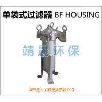 Wholesale Size 4 Top entry Single Bag Filter Housing- Industrial Filter Vessels from china suppliers