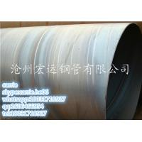 Buy cheap china supplier q235 q345 SSAW carbon steel spiral welded pipe gas and oiled pipe from wholesalers