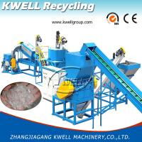 Pet Bottle Flakes Recycling Washing Machine/Pet Bottle Recycling Plant for sale