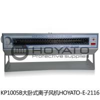 Wholesale KP1005B ESD Ionizer Blower Big Horizontal Type Ion Fan For LED Assembly Line from china suppliers