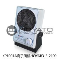Wholesale Safety Durable KP1001A Anti Static Ionizer Fan Suspension Type / Stand Type from china suppliers