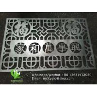 Wholesale Aluminum laser cut wall panel sheet for fence decoration perforated screen panel from china suppliers