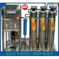 Wholesale 1 - 100 Ton Per Hour Water Purification Machine High Efficient 2400x900x1800mm from china suppliers