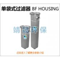 Wholesale ECO Single Bag Filter Housing-Size 2 Stainless Steel Bag Filter Housing from china suppliers