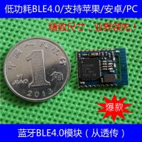 Wholesale Bluetooth 4.0 BLE from serial communication module + direct-drive mode CC2540 RF-BM-S02 from china suppliers