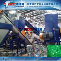 Wholesale ce high efficiency 500kg/h pet bottle crushing washing line from china suppliers