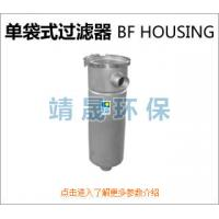 Wholesale ECO Single Bag Filter Housing-Stainless Steel Bag Filter Housing from china suppliers