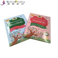 China Educational Full Color Hardcover Children'S Books Digital Printing Customized Size for sale