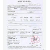 Wholesale Lnvitation Letter (No. 2) from china suppliers