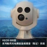Wholesale Safety Electro Optical Tracking System For Vessel / Shipboard Surveillance On Sea from china suppliers