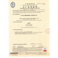 Jiangyin Fangyuan Ringlike Forging And Flange Co., Ltd. Certifications