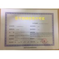ShanDong HangKang Medical Equipment Co.,Ltd. Certifications