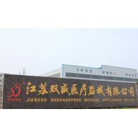 Jiangsu Shuangsheng Medical Appliance Co., Ltd.
