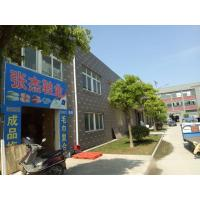 Yangzhou Zhangjie Tourism Products Co., Ltd