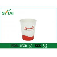 Wholesale 6 oz 250ml Customized Printed Single Wall Paper Cups with PE Coated Paper , Multi Color from china suppliers