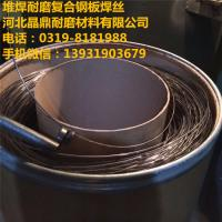 Wholesale JD181 Hardfacing wear resistant flux cored welding wire from china suppliers