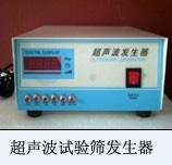 Wholesale Vivtime Ultrasonic Vibrating/vibrator/vibration Sieve /screen Generator from china suppliers