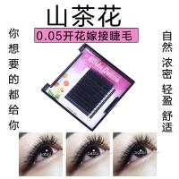 Wholesale Customized Length 3D Eyelash Extensions Circulatory Almighty 0.05 Camellia Lashes from china suppliers