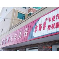 Buy cheap Baicheng Outoluce chain of auto service shop from wholesalers