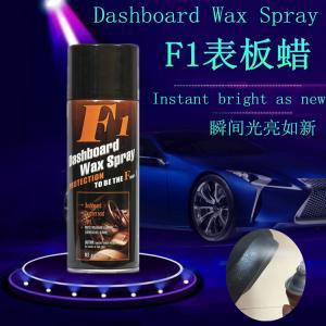 Wholesale F1 Car Care Aerosol Dashboard Wax Polish Spray from china suppliers