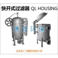 Wholesale Quick Lock Multi bag filter housing (Qic lock opening cover with Spring Assist Hinge) from china suppliers