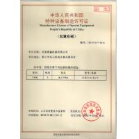 Shandong Katop Machinery Co.,Ltd. Certifications