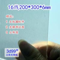 Wholesale High quality  transparent 120cmx240cm 6mm lenticular board for  3D lenticular wedding photo and big size 3d print from china suppliers