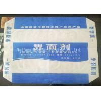 Buy cheap Hot Melt Adhesive Paper Plastic Composite Bag Extruded Coated LDPE On Paper from wholesalers