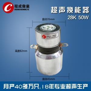China 250w 28k Big Swing Ultrasonic Welding Transducer Cutting Machine Less Heat on sale