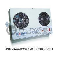 Quality ESD Protected Ionizing Air Blower , KP1002B Double Head Desk Type ESD Air Ionizer for sale