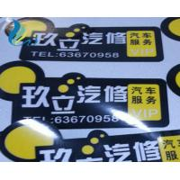 Buy cheap UV Offset Printing Laser Printer Sticker Paper Environmental Friendly from wholesalers