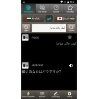 Buy cheap Smart Phone Offline Language Translator Arabic To 10 Languages Voice Recognition from wholesalers