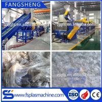 pe pp plastic recycling machine/film washing line for sale