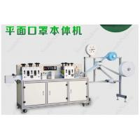 Wholesale PLC Control Earloop Face Mask Making Machine With Tension Control System from china suppliers