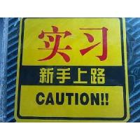 Wholesale Robot Car Sticker (Caution) from china suppliers