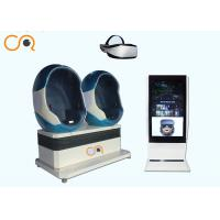 Wholesale 360 Degree Virtual Reality 9D VR Cinema , 2 Seats VR Egg Chair from china suppliers