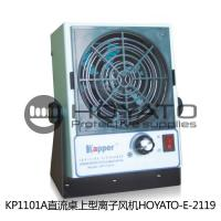 Wholesale Small Size ESD Ionizer Blower Anti Static KP1101A DC Desktop Handheld Air Blower from china suppliers