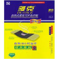 Wholesale Transdermal TDP Analgesic Heat Pain Patches 190 X 70mm Size With CE Certified from china suppliers