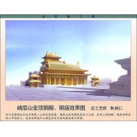 Wholesale 峨眉山金顶 from china suppliers