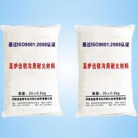 Wholesale Ironmaking Refractories name: Blast furnace iron ditch with monolithic refractories from china suppliers